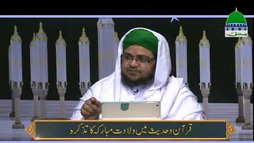 Madani Guldasta(115) - Kiya Wiladat-e-Mubarka Ka Tazkira Quran-o-Hadees Main Bhi Hua?