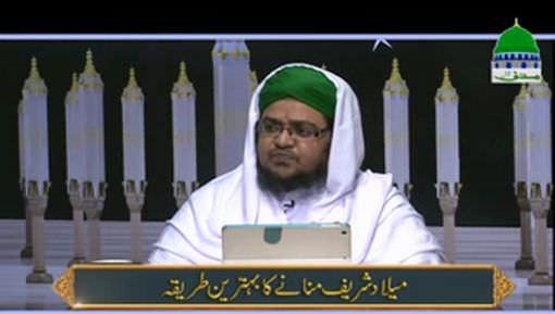 Madani Guldasta(116) - Melad Shareef Mananay Ka Behtarin Tariqa kiya Hai?