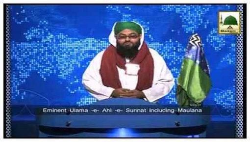 Madani Khabrain Urdu - 02 Rabi ul Aakhir - 23 Jan