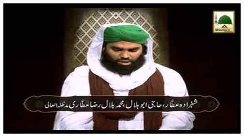 Faizan e Dalail ul Kherat(Ep:42) - Sayyiduna Sahib-ul-Miraj ﷺ - Part 01