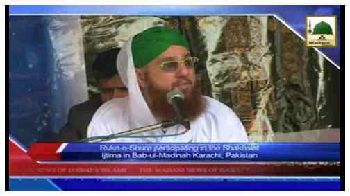 Madani News English - 01 Rabi ul Aakhir - 22 Jan