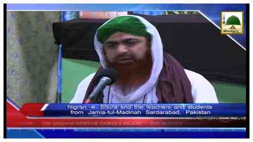 Madani News English - 03 Rabi ul Aakhir - 24 Jan