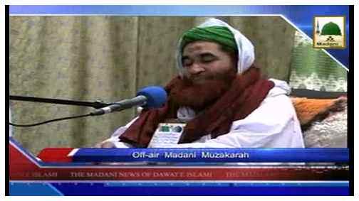 Madani Khabrain Urdu - 06 Rabi ul Aakhir - 27 Jan
