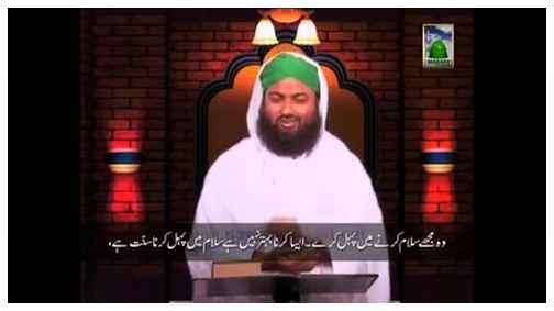 Jannat Main Lay Janay Walay Aamaal(Ep:06) - Kitab-o-Sunnat Par Amal Ka Sawab