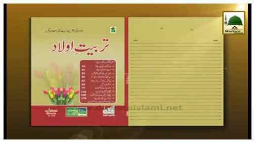 Madani Phool(22) - Madani Aaqa Ki Betiyon Par Shafqat - Book Tarbiyat e Olad