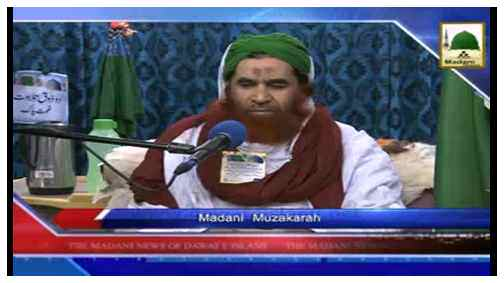 Madani News English - 07Rabi ul Aakhir - 28 Jan