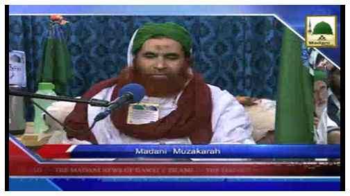 Madani Khabrain Urdu - 07 Rabi ul Aakhir - 28 Jan