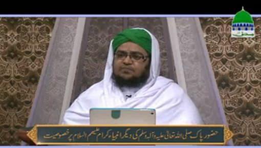 Madani Guldasta(120) - Aaqa Kareem ﷺ Ki Wo Konsi Khususiyat Hain Jo Deegar Anbiya علیہم السلام Say Mumtaz Hain