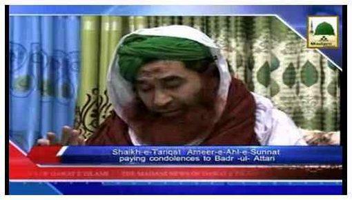 Madani Khabrain Urdu - 09 Rabi ul Aakhir - 30 Jan