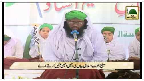 Quran e Pak Ki Azmat