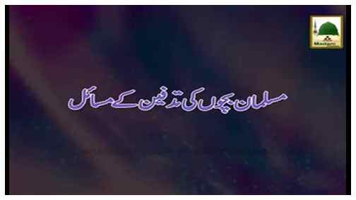Short Clip - Musalman Bachon Ki Tadfeen