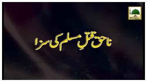 Short Clip - Na Haq Qatl-e-Muslim Ki Saza