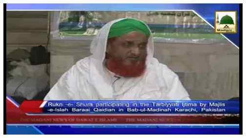 Madani News English - 11 Rabi ul Aakhir - 01 Feb