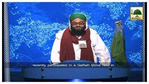 Madani Khabrain Urdu - 10 Rabi ul Aakhir - 31 Jan