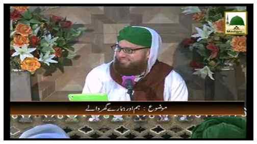 Islah e Aamal - Ham Aur Hamaray Ghar Walay