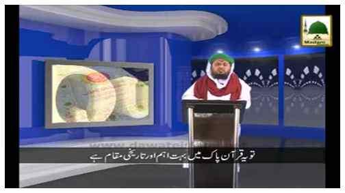 Learn Quran(Ep:12) - Urdu Subtitled