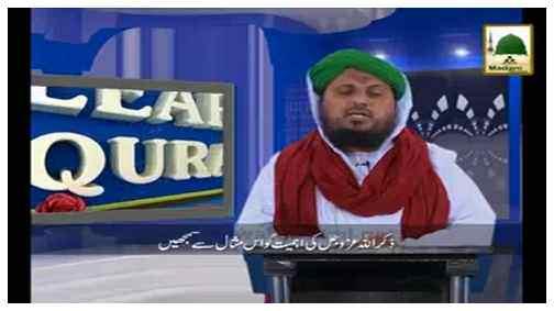 Learn Quran(Ep:13) - Urdu Subtitled