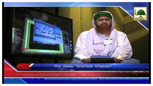 Madani News English - 12 Rabi ul Aakhir - 02 Feb