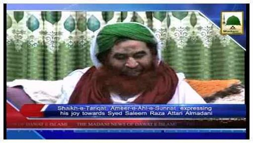 Madani News English - 14 Rabi ul Aakhir - 04 Feb