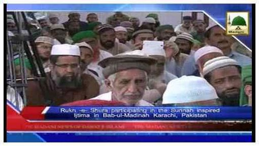 Madani News English - 15 Rabi ul Aakhir - 05 Feb