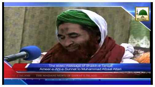 Madani News English - 16 Rabi ul Aakhir - 06 Feb