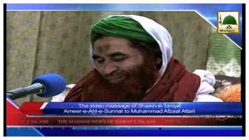 Madani News English - 16 Rabi ul Aakhir - 06 Feb