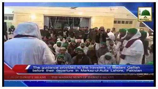 Madani News English - 17 Rabi ul Aakhir - 07 Feb