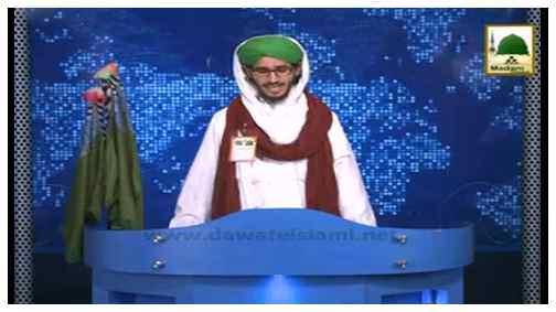Madani News English - 18 Rabi ul Aakhir - 08 Feb