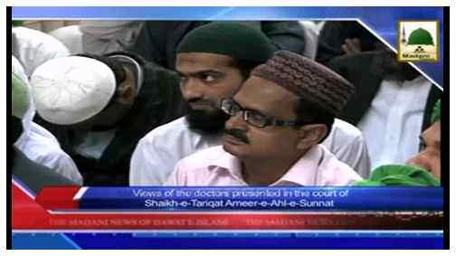 Madani News English - 20 Rabi ul Aakhir - 10 Feb