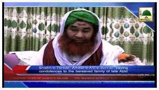 Madani Khabrain Urdu - 12 Rabi ul Aakhir - 02 Feb