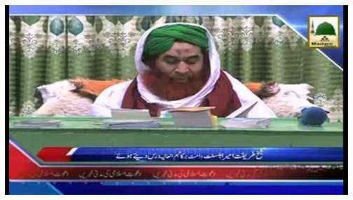 Madani Khabrain Urdu - 16 Rabi ul Aakhir - 06 Feb