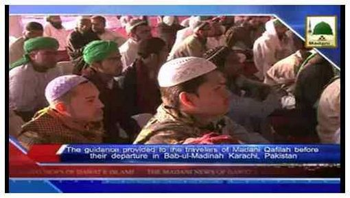 Madani Khabrain Urdu - 17 Rabi ul Aakhir - 07 Feb