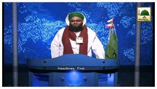 Madani Khabrain Urdu - 19 Rabi ul Aakhir - 09 Feb