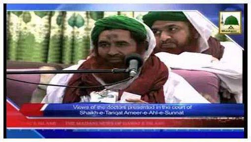Madani Khabrain Urdu - 20 Rabi ul Aakhir - 10 Feb