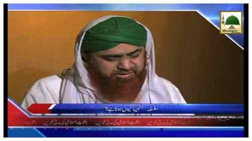 Madani News English - 13 Rabi ul Aakhir - 03 Feb