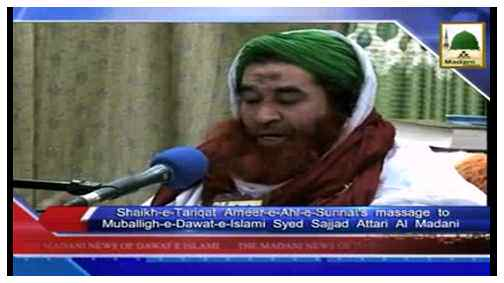 Madani News English - 23 Rabi ul Aakhir - 13 Feb