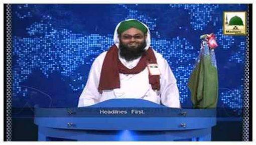 Madani Khabrain Urdu - 22 Rabi ul Aakhir - 12 Feb