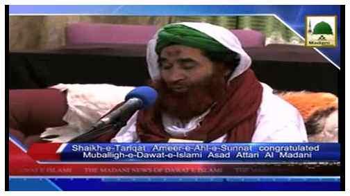 Madani Khabrain Urdu - 23 Rabi ul Aakhir - 13 Feb