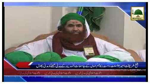 Madani Khabrain Urdu - 24 Rabi ul Aakhir - 14 Feb
