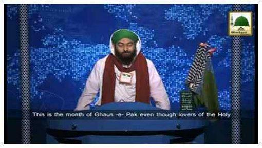 News Clip-05 Feb - Ijtimaat-o-Juloos-e-Ghausiya Ki Madani Khabar