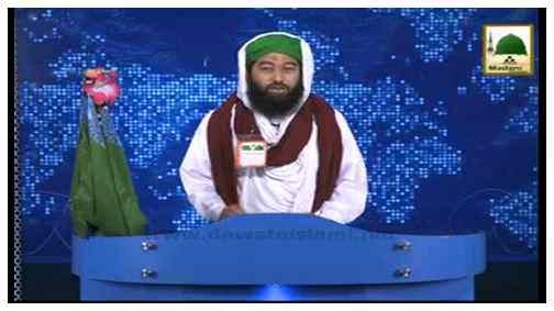 Madani Khabrain Urdu - 25 Rabi ul Aakhir - 15 Feb
