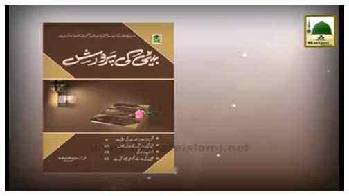 Madani Phool - ALLAH Nay Jannat Wajib Kardi - Book Beti Ki Parwarish