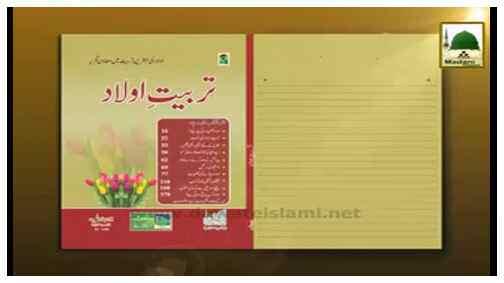 Madani Phool - Bachon Ka Pehla Lafz Kiya Hona Chahiye? - Book Tarbiyat e Olad