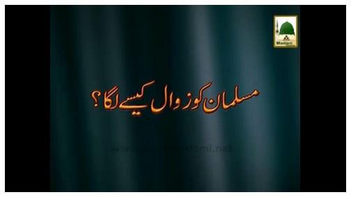 Short Clip - Hazrat Bayazid Bistami Ka Charagh