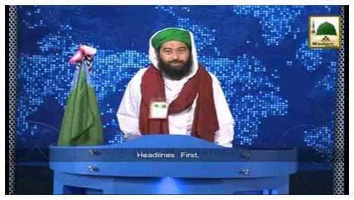Madani Khabrain Urdu - 26 Rabi ul Aakhir - 16 Feb