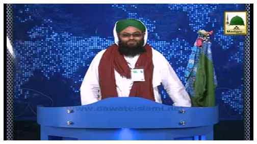 Madani Khabrain Urdu - 27 Rabi ul Aakhir - 17 Feb