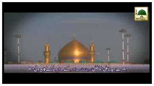 Asbaq e Tasawwuf(Ep:12) - Madani Qafila-e-Baghdad