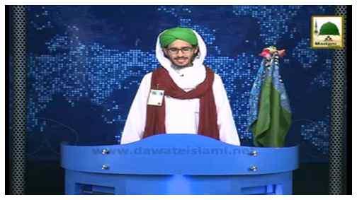 Madani News English - 28 Rabi ul Aakhir - 18 Feb