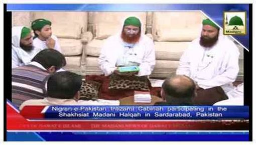 Madani Khabrain Urdu - 28 Rabi ul Aakhir - 18 Feb
