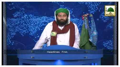 Madani News English - 01 Jamadi ul Awwal - 21 Feb